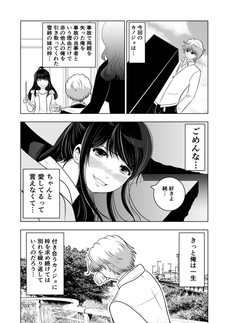 【第3話】今回のカノジョ 2