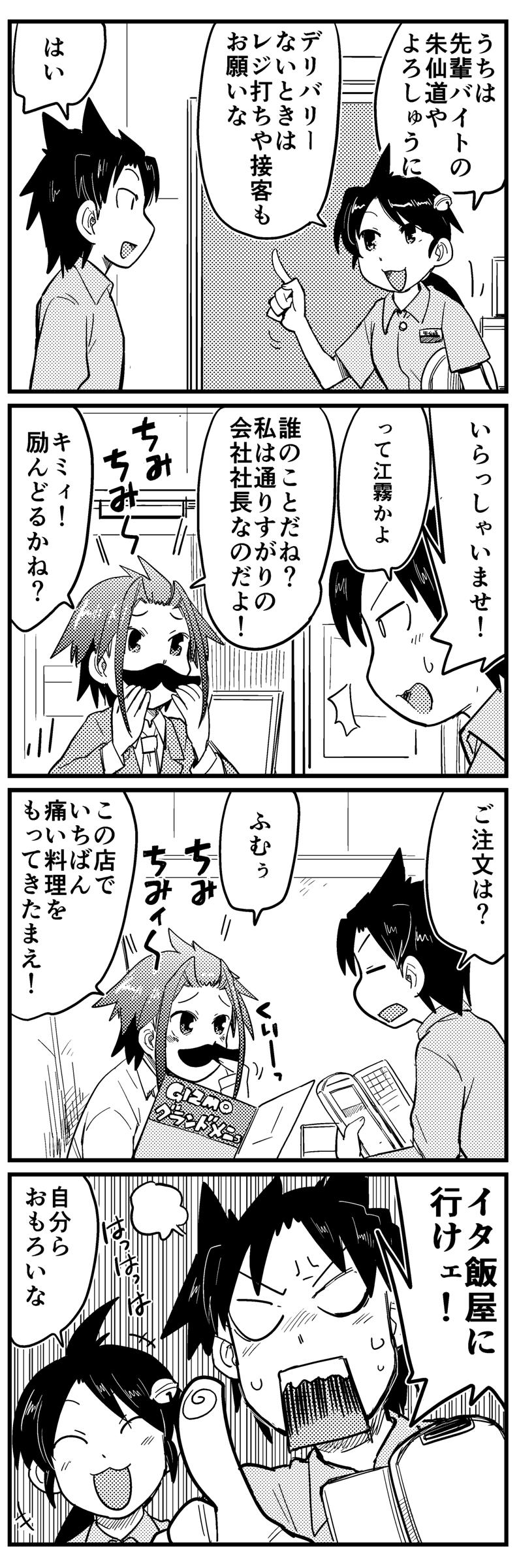 行け 仙道